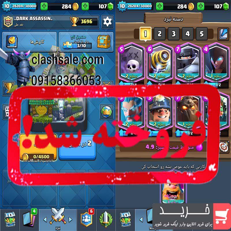 2199f 800x800 - فروش اکانت کلش رویال لول 10 ارزان