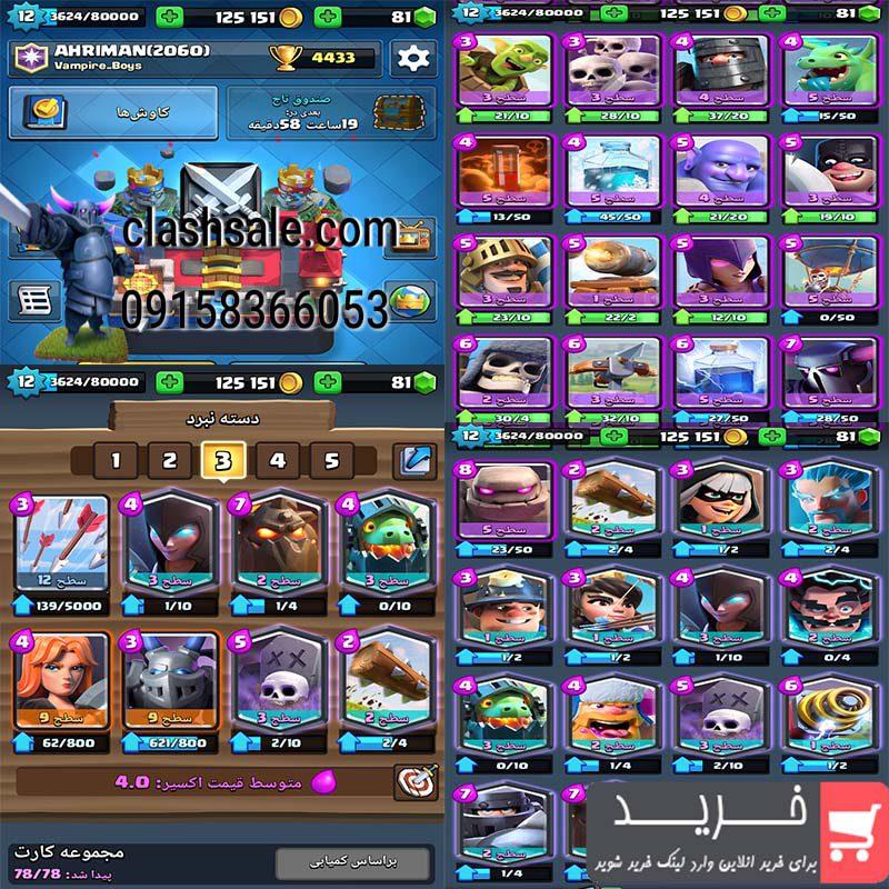2214 800x800 - فروش کلش رویال clash royale لول 12