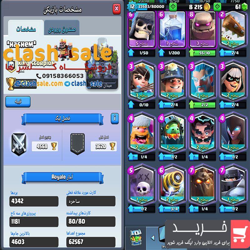 clash royale لول 12