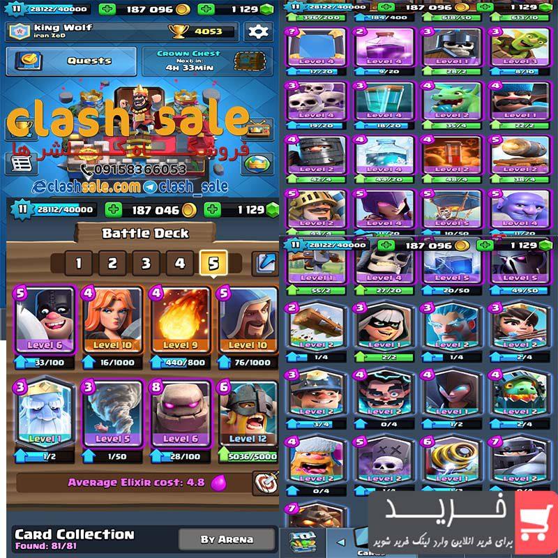 2237 1 800x800 - فروش اکانت clash royale لول 11