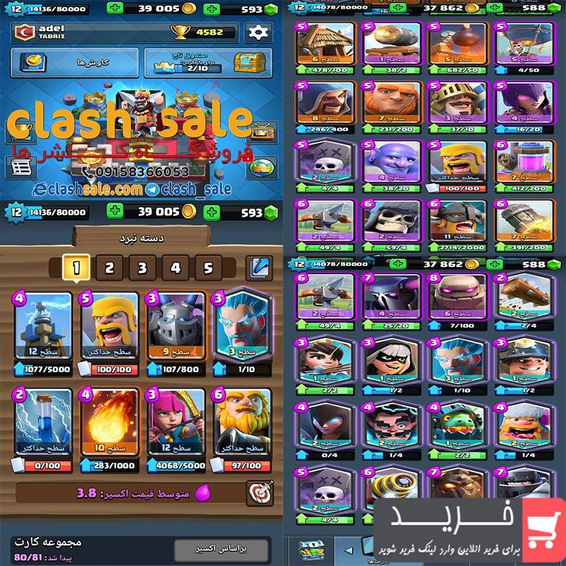 2295 800x800 - فروش Clash رویال لول 12 و کلش تاون 10