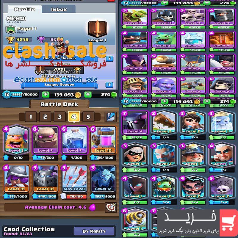 2472 800x800 - فروش بازی کلش Royale لول 12