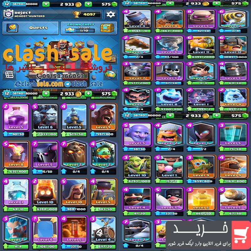 2526 800x800 - فروش اکانت بازی Clash Royale لول 12