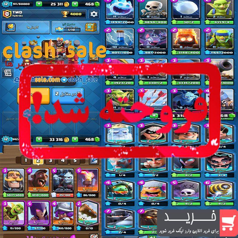 2601f 800x800 - فروش اکانت بازی رویال لول 12