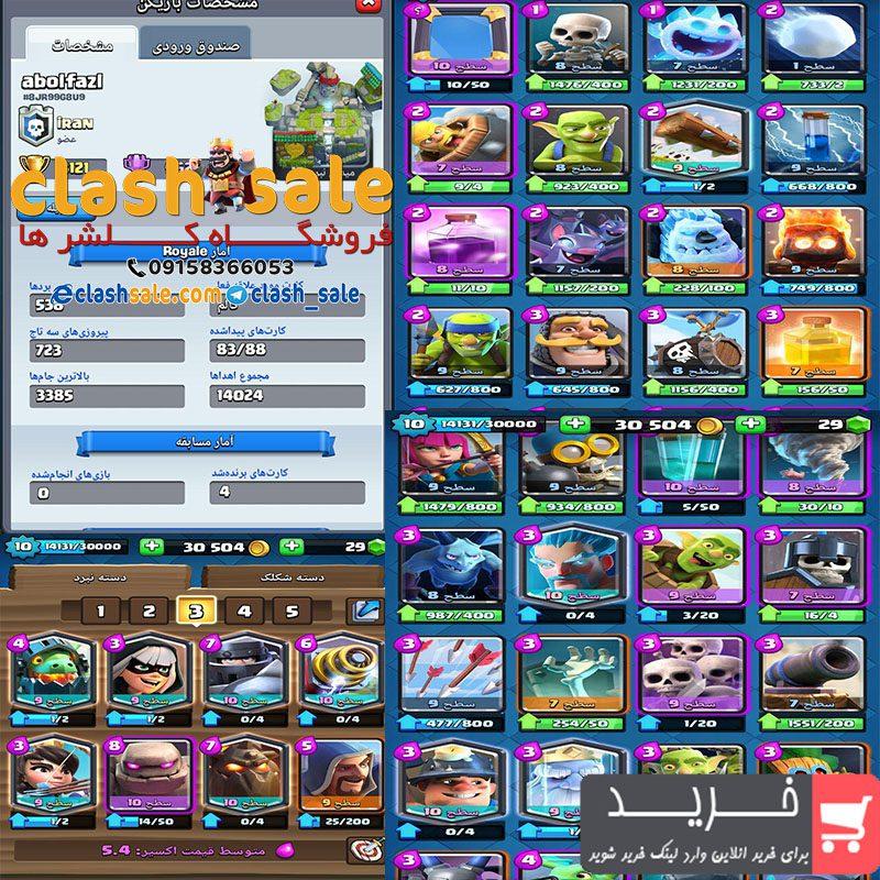 15111 800x800 - فروش اکانت لول 10 بازی رویال