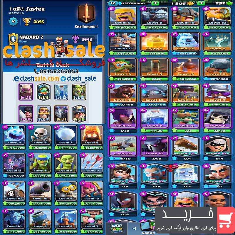 15169 800x800 - فروش کلش رویال لول 12 با کد فروش 15169