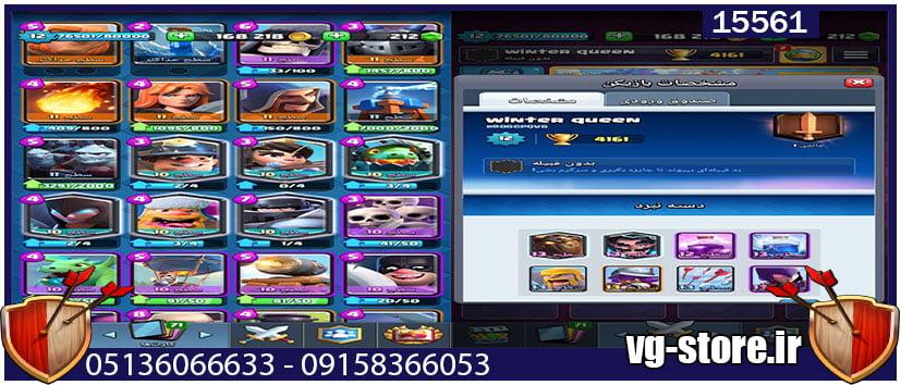 15561 - کلش رویال لول 12 کد 15561/فول کارت/دک مکس