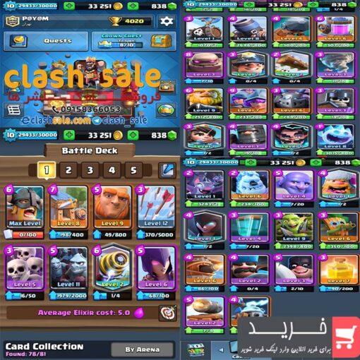 clash royale لول 10