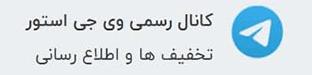 کانال تلگرام وی جی استور