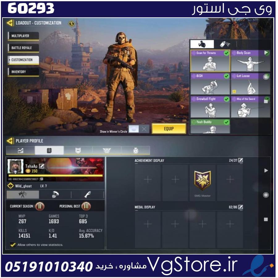 اکانت کالاف دیوتی موبایل لول 150 ریجن ایران کد 60293 1