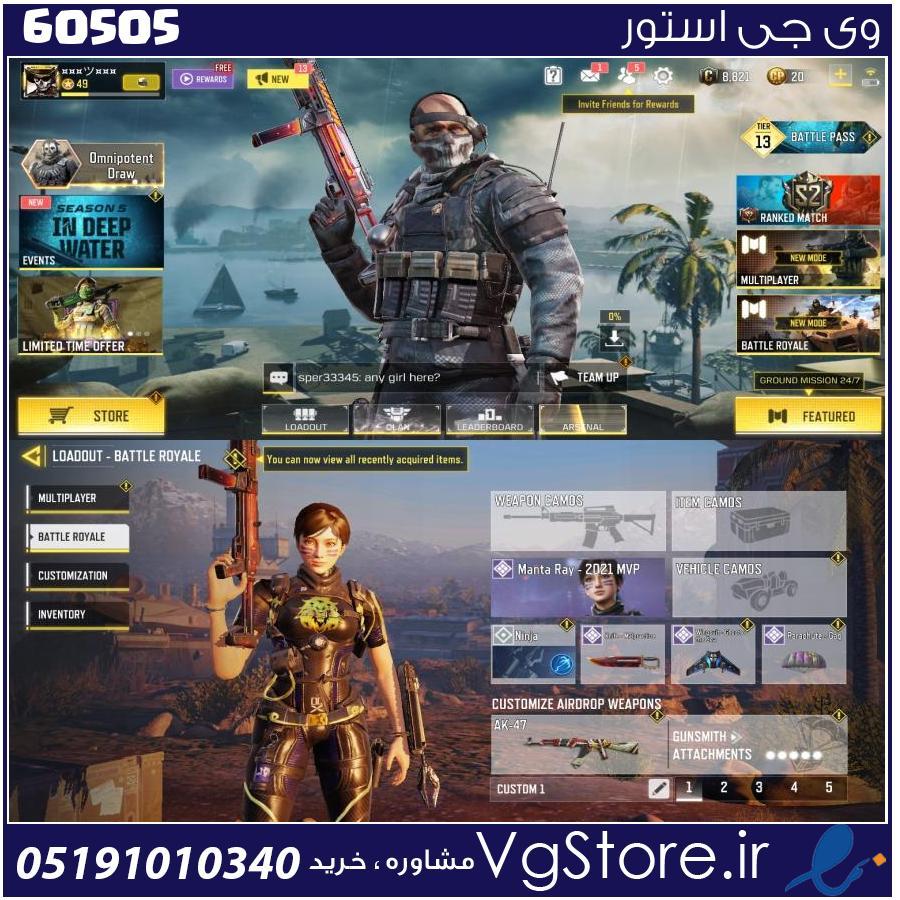 اکانت کالاف دیوتی موبایل لول 50 ریجن هند کد 60505 1