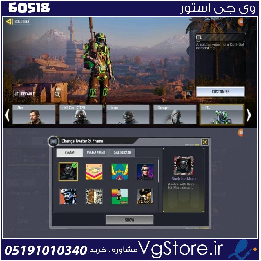 اکانت کالاف دیوتی موبایل لول 150 ریجن ایران کد 60518 1